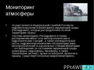 Осуществляется Федеральной службой России по гидрометеорологии и мониторингу окр