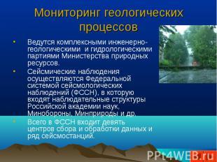 Ведутся комплексными инженерно-геологическими и гидрологическими партиями Минист
