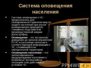 Система оповещения о ЧС предназначена для своевременного принятия мер по защите