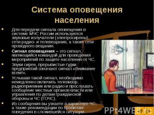 Для передачи сигнала оповещения в системе МЧС России используются звуковые излуч