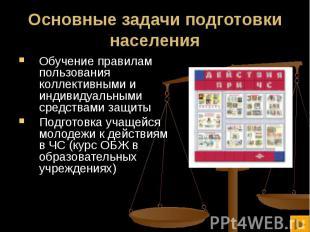 Обучение правилам пользования коллективными и индивидуальными средствами защиты
