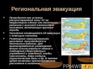 Проводится при условии распространения зоны ЧС на территорию одного или нескольк