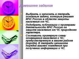 Выбрать и записать в тетрадь основные задачи, которые решает МЧС России в област