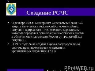 В декабре 1999г. Был принят Федеральный закон «О защите населения и территорий о
