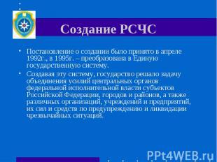 Постановление о создании было принято в апреле 1992г., в 1995г. – преобразована