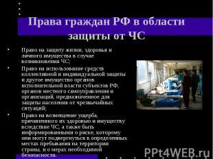Право на защиту жизни, здоровья и личного имущества в случае возникновения ЧС; П