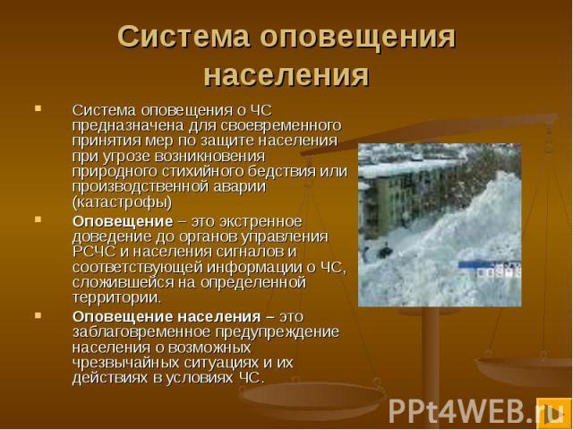 Система оповещения о ЧС предназначена для своевременного принятия мер по защите населения при угрозе возникновения природного стихийного бедствия или производственной аварии (катастрофы) Система оповещения о ЧС предназначена для своевременного приня…