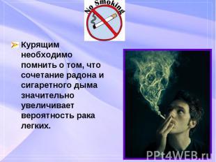 Курящим необходимо помнить о том, что сочетание радона и сигаретного дыма значит