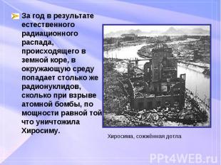 За год в результате естественного радиационного распада, происходящего в земной
