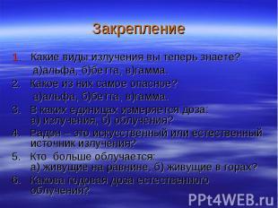 Какие виды излучения вы теперь знаете? Какие виды излучения вы теперь знаете? а)
