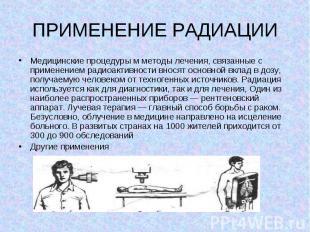 Медицинские процедуры м методы лечения, связанные с применением радиоактивности