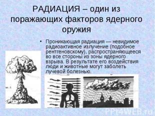 Проникающая радиация — невидимое радиоактивное излучение (подобное рентгеновском