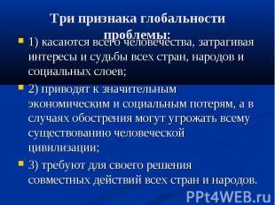1) касаются всего человечества, затрагивая интересы и судьбы всех стран, народов