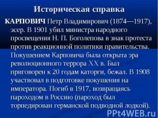 КАРПОВИЧ Петр Владимирович (1874—1917), эсер. В 1901 убил министра народного про