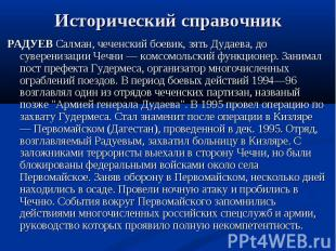РАДУЕВ Салман, чеченский боевик, зять Дудаева, до суверенизации Чечни — комсомол