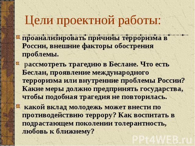 проанализировать причины терроризма в России, внешние факторы обострения проблемы. проанализировать причины терроризма в России, внешние факторы обострения проблемы. рассмотреть трагедию в Беслане. Что есть Беслан, проявление международного террориз…
