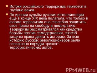 Истоки российского терроризма теряются в глубине веков. Истоки российского терро