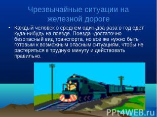 Каждый человек в среднем один-два раза в год едет куда-нибудь на поезде. Поезда