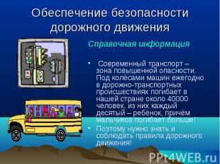 Справочная информация Справочная информация Современный транспорт – зона повышен