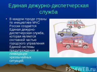 В каждом городе страны по инициативе МЧС России создаётся Единая дежурно- диспет