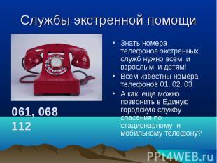 Знать номера телефонов экстренных служб нужно всем, и взрослым, и детям! Знать н