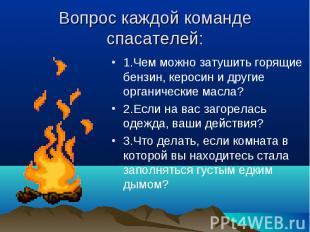 1.Чем можно затушить горящие бензин, керосин и другие органические масла? 1.Чем