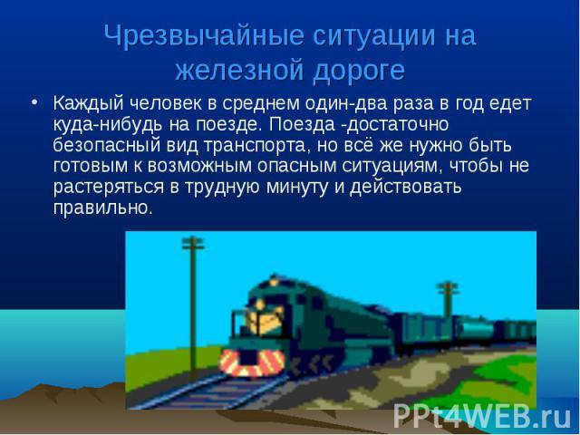 Каждый человек в среднем один-два раза в год едет куда-нибудь на поезде. Поезда -достаточно безопасный вид транспорта, но всё же нужно быть готовым к возможным опасным ситуациям, чтобы не растеряться в трудную минуту и действовать правильно. Каждый …
