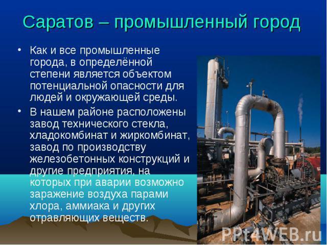 Как и все промышленные города, в определённой степени является объектом потенциальной опасности для людей и окружающей среды. Как и все промышленные города, в определённой степени является объектом потенциальной опасности для людей и окружающей сред…