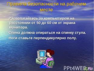 Располагайтесь за компьютером на расстоянии от 50 до 60 см от экрана монитора. Р