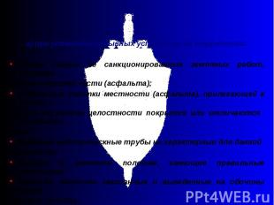 а) при установке взрывных устройств на территории: следы свежих не