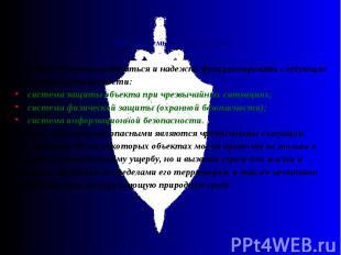 Подсистемы безопасности Для этого должны создаваться и надежно фун