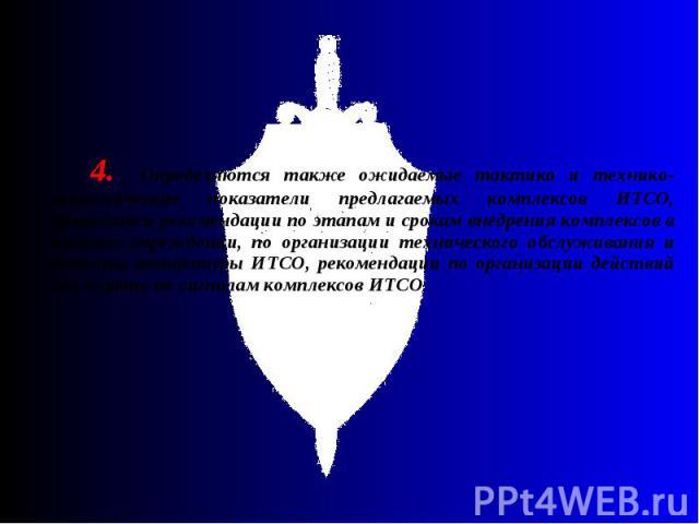 4. Определяются также ожидаемые тактико и технико-экономические показатели предлагаемых комплексов ИТСО, приводятся рекомендации по этапам и срокам внедрения комплексов в учебном учреждении, по организации технического обслуживания и ремонта аппарат…