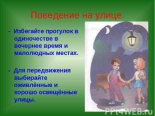 - Избегайте прогулок в одиночестве в вечернее время и малолюдных местах. - Избег