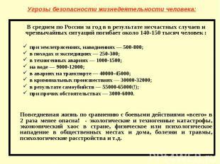 В среднем по России за год в в результате несчастных случаев и чрезвычайных ситу