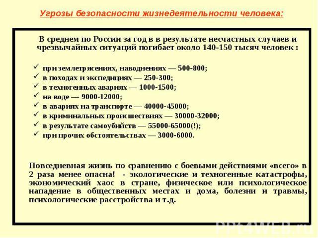 В среднем по России за год в в результате несчастных случаев и чрезвычайных ситуаций погибает около 140150 тысяч человек : при землетрясениях, наводнениях — 500800; в походах и экспедициях — 250300; в техногенных авариях — 1000&nbs…