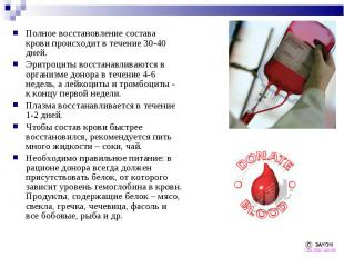Полное восстановление состава крови происходит в течение 30-40 дней. Полное восс