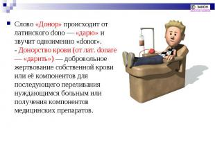 Слово «Донор» происходит от латинского dono — «дарю» и звучит одноименно «donor»