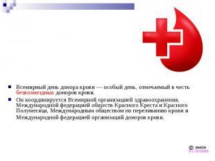 Всемирный день донора крови — особый день, отмечаемый в честь безвозмездных доно