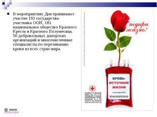 В мероприятиях Дня принимают участие 193 государства-участника ООН, 181 национал