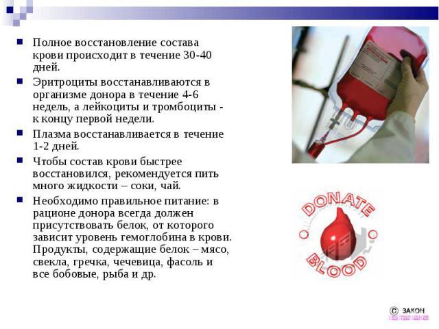 Полное восстановление состава крови происходит в течение 30-40 дней. Полное восстановление состава крови происходит в течение 30-40 дней. Эритроциты восстанавливаются в организме донора в течение 4-6 недель, а лейкоциты и тромбоциты - к концу первой…