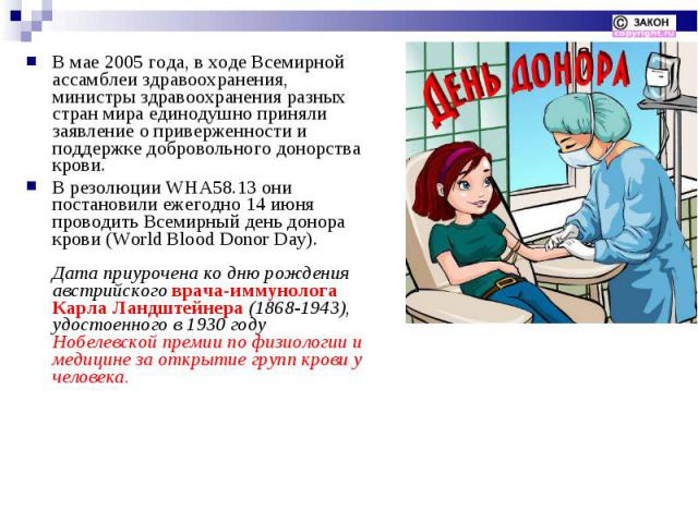 В мае 2005 года, в ходе Всемирной ассамблеи здравоохранения, министры здравоохранения разных стран мира единодушно приняли заявление о приверженности и поддержке добровольного донорства крови. В мае 2005 года, в ходе Всемирной ассамблеи здравоохране…