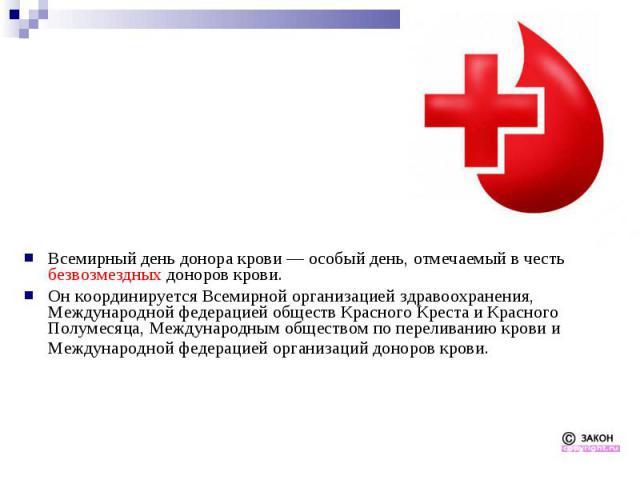 Всемирный день донора крови — особый день, отмечаемый в честь безвозмездных доноров крови. Всемирный день донора крови — особый день, отмечаемый в честь безвозмездных доноров крови. Он координируется Всемирной организацией здравоохранения, Междунаро…