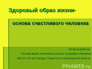 основа счастливого человека основа счастливого человека Автор разработки Козлова