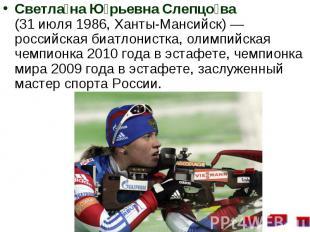 Светла на Ю рьевна Слепцо ва (31 июля 1986, Ханты-Мансийск)— российская би