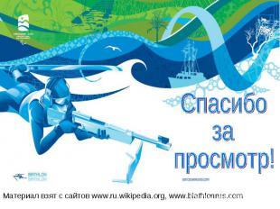 Материал взят с сайтов www.ru.wikipedia.org, www.biathlonrus.com Материал взят с