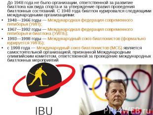До 1948 года не было организации, ответственной за развитие биатлона как вида сп