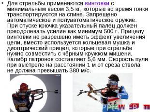 Для стрельбы применяются винтовки с минимальным весом 3,5кг, которые во вр