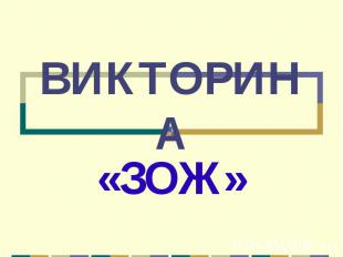 ВИКТОРИНА «ЗОЖ»