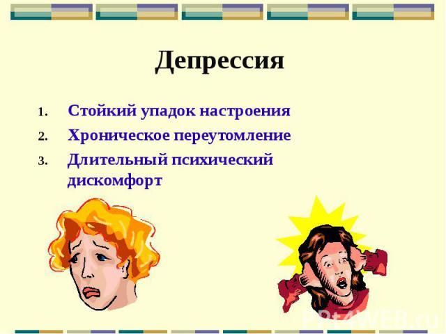 Депрессия Стойкий упадок настроения Хроническое переутомление Длительный психический дискомфорт