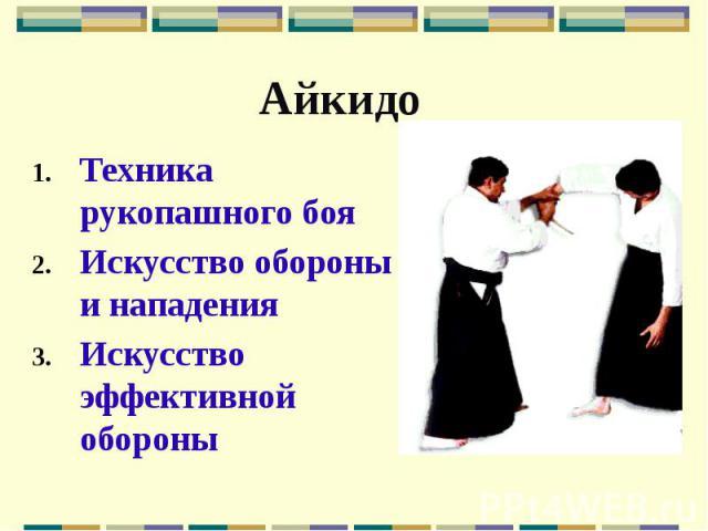 Айкидо Техника рукопашного боя Искусство обороны и нападения Искусство эффективной обороны